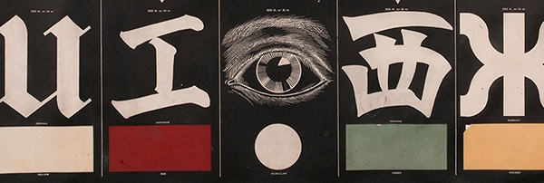 detail from an eye chart in several languages