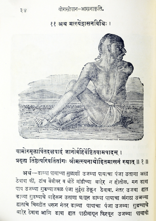 A page from a sanskrit text illustrating a man seated in a yoga pose.