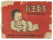 Cover of a pamphlet including a drawing of a crawling baby and chinese characters.