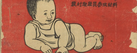 An illustration of a baby.