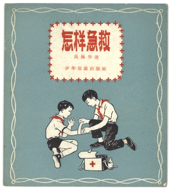 Cover of a pamphlet including a drawing of one boy giving first aid to another and chinese characters.