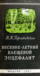 Pamphlet cover in two colors featuring a forest scene.