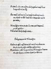 TItle page of Title page, Dioscorides De Materia Medica, 1499 in Greek