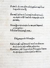 TItle page of Title page, Dioscorides De Materia Medica, 1499 in Greek
