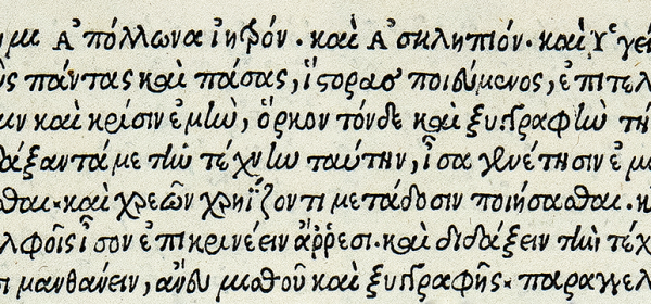 Detail of the Hippocratic Oath in Greek characters.