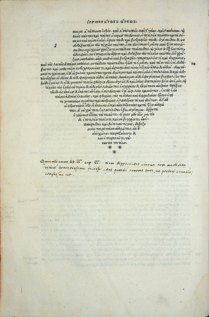 The Hippocratic Oath, with contemporary annotations, from Hippocrates' Omnia Opera.