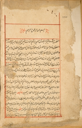 A page of handwritten text in Arabic with a red border and a text heading.