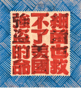 Poster of hand-drawn Chinese words.