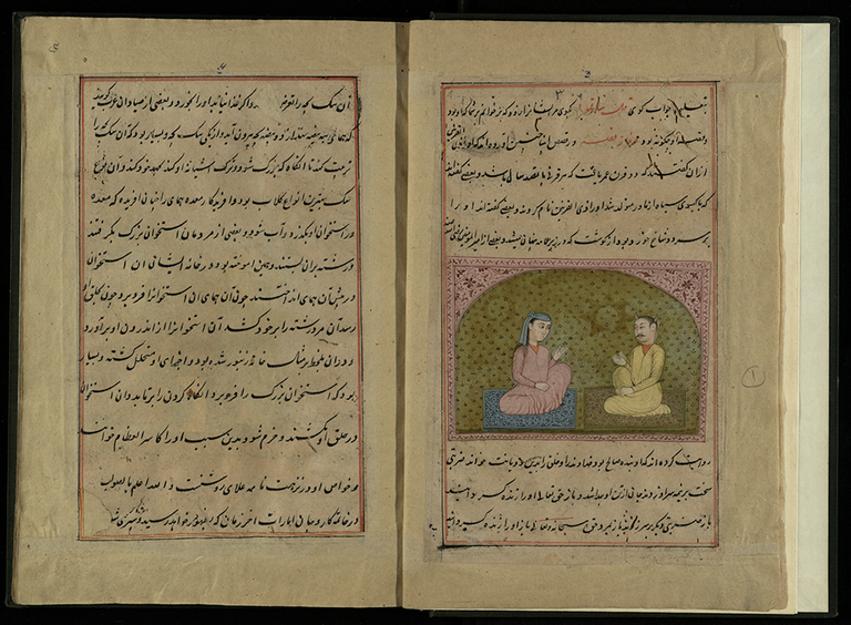 An illustrated Arabic manuscript.